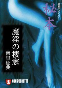 魔淫の棲家/秘本