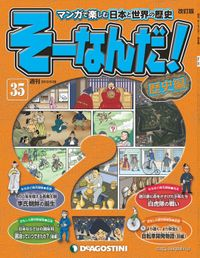 マンガで楽しむ日本と世界の歴史 そーなんだ! 35