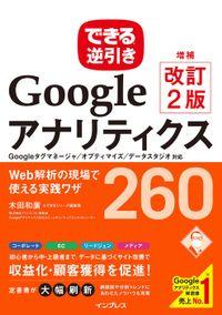 できる逆引き Googleアナリティクス 増補改訂2版 Web解析の現場で使える実践ワザ 260 Googleタグマネージャ/オプティマイズ/データスタジオ対応