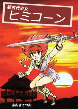 超古代少女ヒミコーン-電子書籍