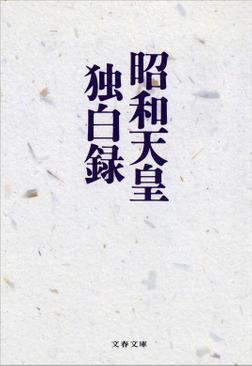 昭和天皇独白録-電子書籍