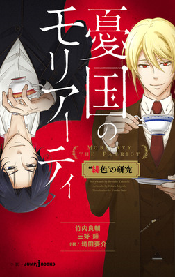"""憂国のモリアーティ """"緋色""""の研究-電子書籍"""