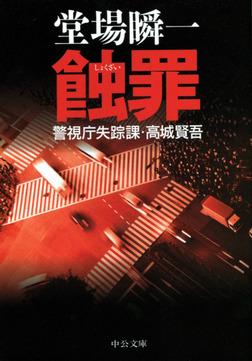 蝕罪 警視庁失踪課・高城賢吾-電子書籍