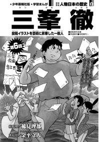 少年画報社版 学習まんが 少年少女人物日本の歴史 三峯 徹<連載版> 第6話