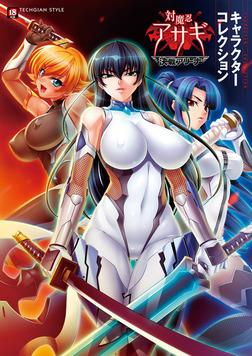 『対魔忍アサギ~決戦アリーナ~』キャラクターコレクション-電子書籍