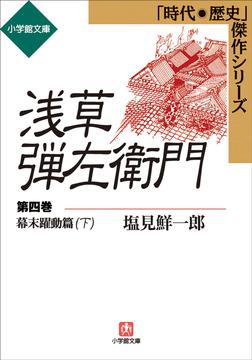 浅草弾左衛門 第四巻 (幕末躍動篇・下)-電子書籍