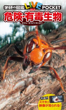 危険・有毒生物-電子書籍