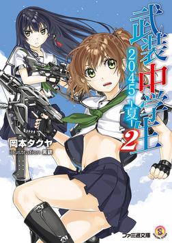 武装中学生2045-夏-2-電子書籍
