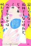 寂しくもないし、孤独でもないけれど、じゃあこの心のモヤモヤは何だと言うのか(大和出版) 女の人生をナナメ上から見つめるブックガイド