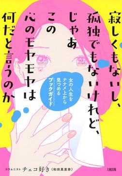 寂しくもないし、孤独でもないけれど、じゃあこの心のモヤモヤは何だと言うのか(大和出版) 女の人生をナナメ上から見つめるブックガイド-電子書籍