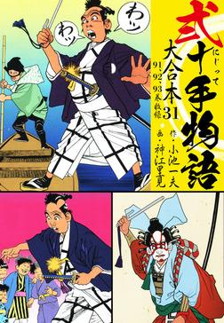弐十手物語 大合本31(91.92.93巻)-電子書籍