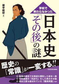 学校で教わらなかった 日本史「その後」の謎