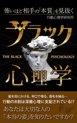 怖いほど相手の「本質」を見抜くブラック心理学-電子書籍