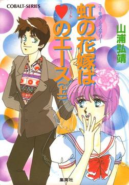 【シリーズ】虹の花嫁はハートのエース(上)-電子書籍