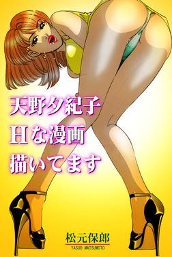 天野夕紀子Hな漫画描いてます-電子書籍