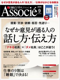 日経ビジネスアソシエ 2014年 09月号 [雑誌]-電子書籍