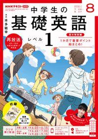 NHKラジオ 中学生の基礎英語 レベル1 2021年8月号