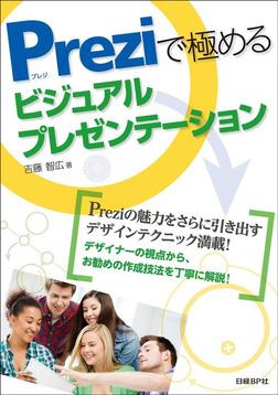Preziで極めるビジュアルプレゼンテーション-電子書籍