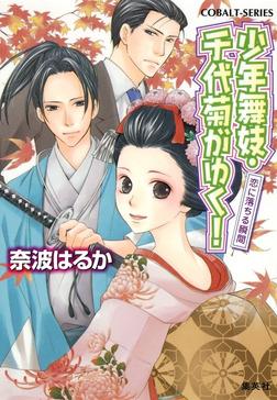 少年舞妓・千代菊がゆく!41 恋に落ちる瞬間-電子書籍