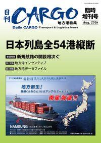 日刊CARGO臨時増刊号 地方港特集 日本列島全54港縦断