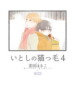 いとしの猫っ毛4-電子書籍