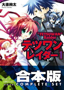 【合本版】テツワンレイダー 全5巻-電子書籍
