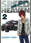 SPEED HEAVEN(Jコミックテラス)
