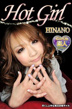 【ごっくん素人】MAX PACK Hot Girl HINANO 尽くし上手な美白お姉ギャル-電子書籍