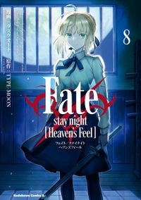 Fate/stay night [Heaven's Feel](8)