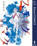 【単話売】スティグマタ―愛痕― 1