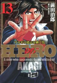 HERO アカギの遺志を継ぐ男 13