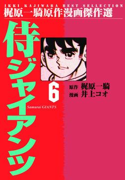 侍ジャイアンツ(6)-電子書籍