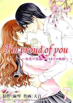 I'm proud of you~初恋が永遠になるまでの物語~ 7巻-電子書籍