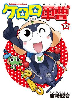 ケロロ軍曹(10)-電子書籍