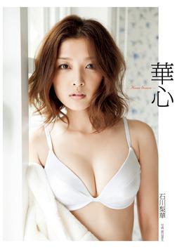 石川梨華写真集『華心~hanagocoro~』-電子書籍