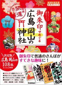 御朱印でめぐる広島 岡山の神社 週末開運さんぽ