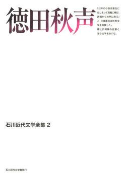 徳田秋声-電子書籍