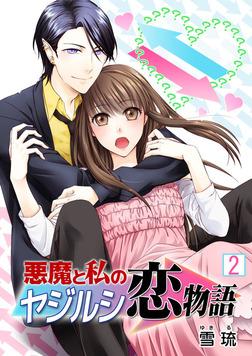 悪魔と私のヤジルシ恋物語 2巻-電子書籍