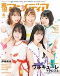 声優アニメディア2020年6月号