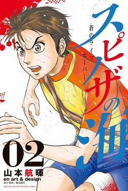 スピノザの海~蒼のライフセーバー~(2)-電子書籍