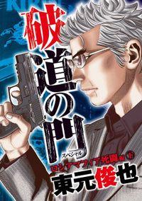 破道の門スペシャル3 ロシアマフィア死闘編(下)