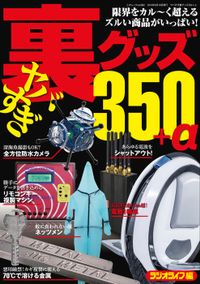 ヤバすぎ裏グッズ350+α