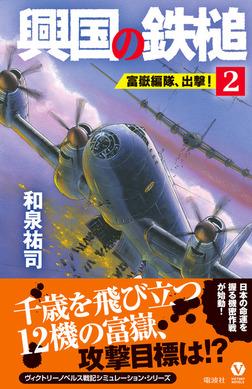 興国の鉄槌(2)富嶽編隊、出撃!-電子書籍