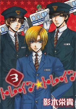 トレイン☆トレイン(3)-電子書籍