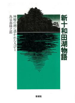新十和田湖物語 神秘の湖に憑かれた人びと-電子書籍