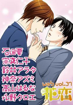 web花恋 vol.37-電子書籍