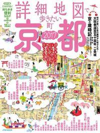 詳細地図で歩きたい町  京都  2017