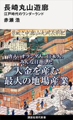 長崎丸山遊廓 江戸時代のワンダーランド-電子書籍