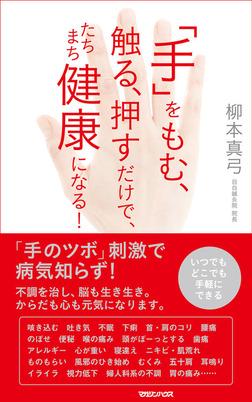 「手」をもむ、触る、押すだけで、たちまち健康になる!-電子書籍