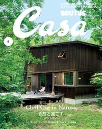 Casa BRUTUS(カーサ ブルータス) 2021年 8月号 [Chill Out in Nature 自然と過ごすスタイルブック]